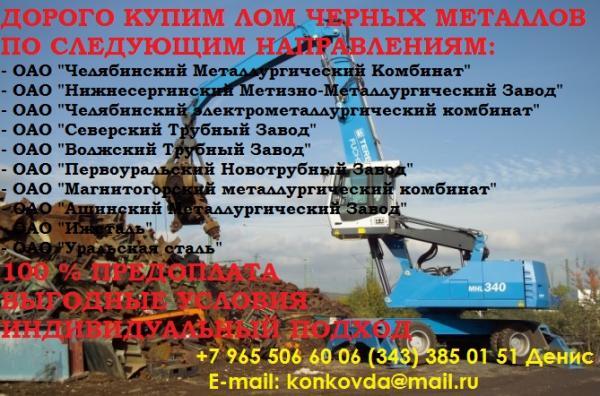 Оао металлсервис металлолом москва черный металл в Львовский