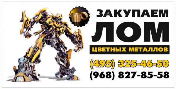 Принимаем металлолом в Барабаново лом алюминия цена в Дмитров